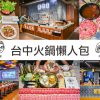 2020台中火鍋懶人包,超過30家火鍋餐廳,持續更新中!