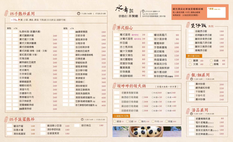 20200810_w5菜單_001
